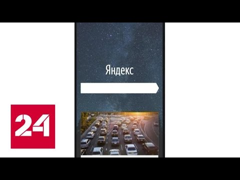 """""""Яндекс"""" поменяет структуру управления компанией - Россия 24"""
