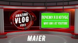 VLOG: Maier Maier || Видео блог || Почему я в YouTUBE