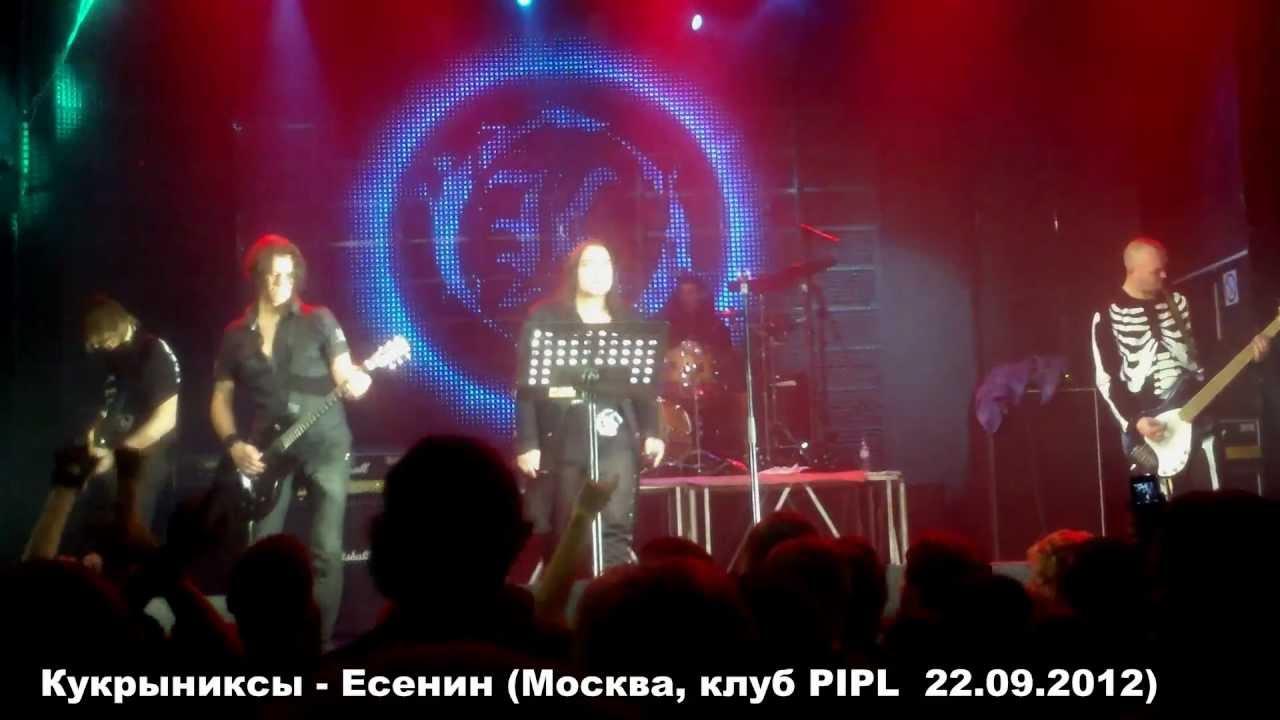 Есенин клуб в москве ночной клуб сайт россия
