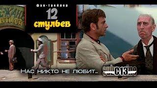 12 стульев. Советское кино. Фан-трейлер