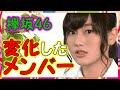 【欅坂46】初期の頃から一番顔・表情が変わったメンバーって誰?