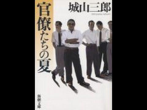【城山 三郎】当時の通産省の内幕を読める「官僚たちの夏」城山 三郎