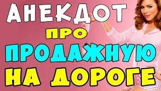 АНЕКДОТ про Продажную Женщину и Водителя Самые Смешные Свежие Анекдоты