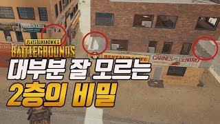 [배그팁] 사막맵 일부 건물 2층 외벽 활용법! 적의 허를 찌르는 방법