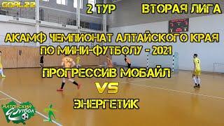 Прогрессив Мобайл Барнаул Энергетик Барнаул Основные моменты
