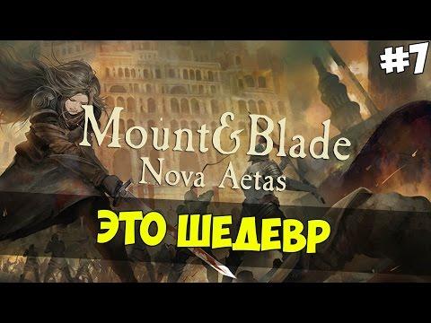 Mount and Blade: Nova Aetas - ЭТО ШЕДЕВР! #7