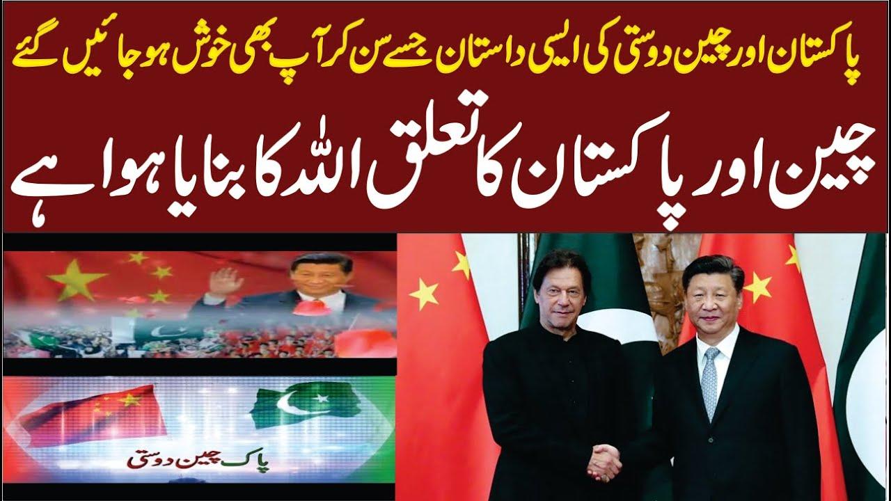 Pakistan Aur China Ki Dosti Ki Ak Dastan Pakistan Aur China Ki Dosti Kese hai?