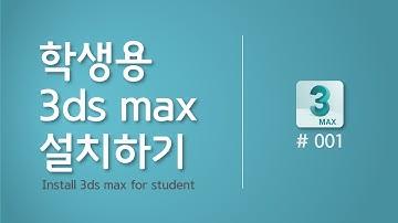 1년 무료 학생 용 3ds max 설치하기(3dsmax 기초)-001 / Install 3ds max for student