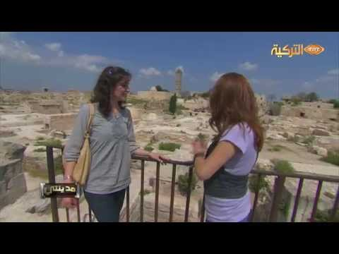 TRT ARAPÇA Medineti  Benim Şehrim Halep - قناة التركية - مدينتي - حلب سوريا