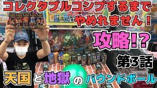【偶然攻略!!】バウンドボールは天国か?最新ドラゴンボール ワーコレコンプするまで終われません!!