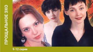 Прощальное эхо. 9-12 Серии. Драма. Лучшие Драмы. Лучшие Фильмы. StarMedia