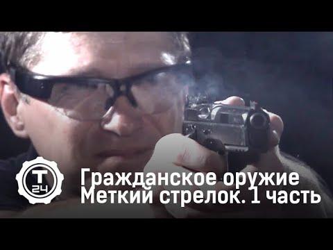 Меткий стрелок. 1