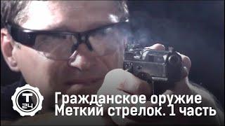 Меткий стрелок. 1 часть   Гражданское оружие   Т24