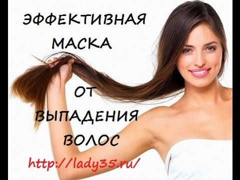Маска для волос от выпадения и роста самая эффективная