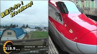 東北新幹線 E6系 はやぶさ103号 新花巻駅からの加速・スピード計測 Acceleration of Shinkansen