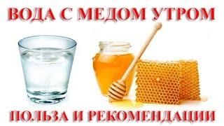 Вода с медом утром натощак, польза воды с мёдом