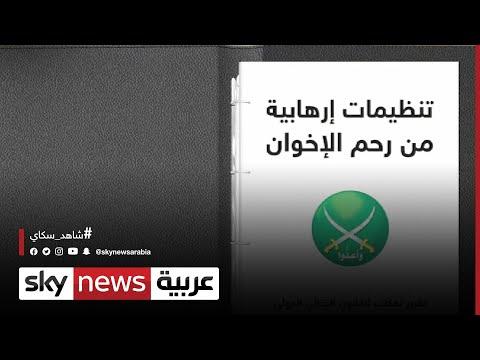 تنظيم الإخوان | تقارير: تنظيمات إرهابية عدة خرجت من رحم الإخوان