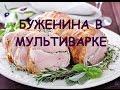 МЯСО В МУЛЬТИВАРКЕ! Рецепт БУЖЕНИНЫ. КАК приготовить БУЖЕНИНУ В МУЛЬТИВАРКЕ. БУЖЕНІНА В МУЛЬТИВАРЦІ!