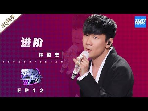 [ 纯享 ] 林俊杰《进阶》《梦想的声音3》EP12 20190111  /浙江卫视官方音乐HD/