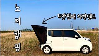 레이 차박/ 노지캠핑/ 솔로캠핑/ 캠핑/ 차박텐트/ 꼬…