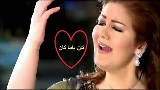 ميادة الحناوي كان ياما كان - من اروع ماغنت وابدعت Mayada El Henawy