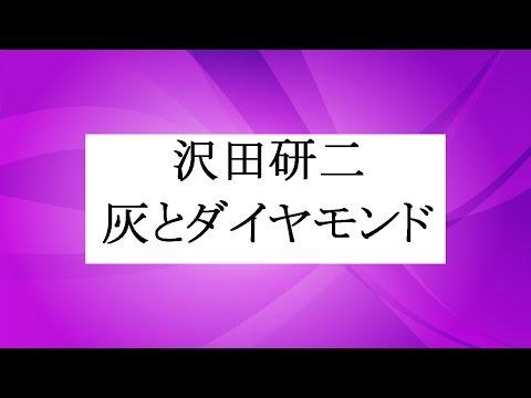 【一発勝負 one-shot deal】沢田研二 灰とダイヤモンド