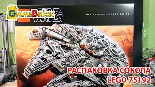 Распаковка ЛЕГО 75192 UCS MILLENNIUM FALCON самый большой набор LEGO [музей GameBrick]