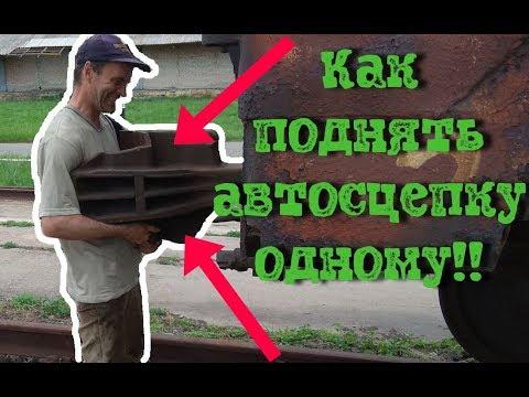 АВТОСЦЕПКА. Как одному приподнять автосцепку вагона для ремонта?!