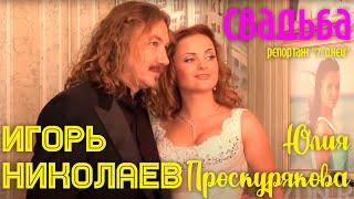 Свадьба Игоря Николаева и Юлии Проскуряковой // 7 дней