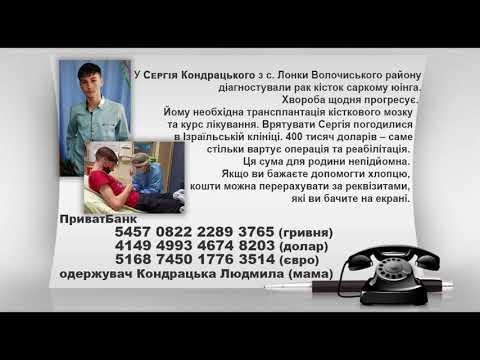 TV7plus Телеканал Хмельницького. Україна: ТВ7+. 15-річний Сергій Кондрацький потребує дороговартісного лікування