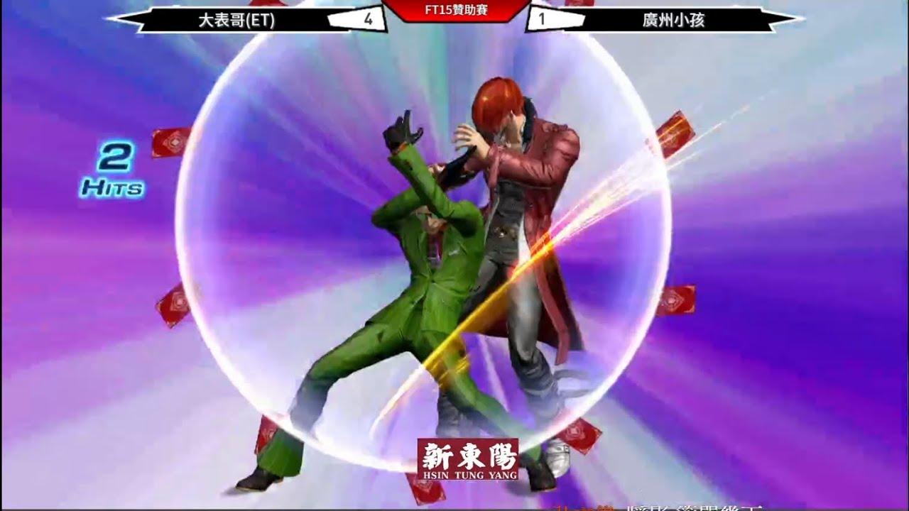 KOF XIV  頂上對決  ET  vs 廣州小孩 FT15(上)  這套路之神秘....我也看不懂!!!