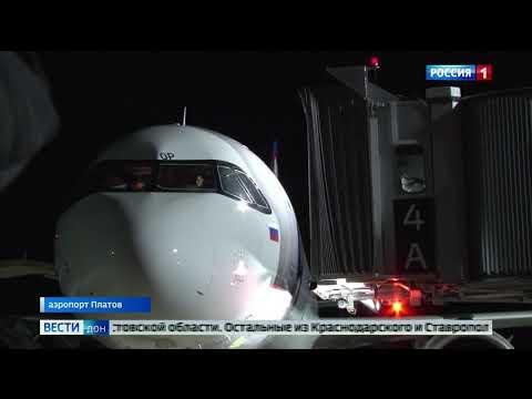 В Ростов прибыл вывозной авиарейс из Тель-Авива