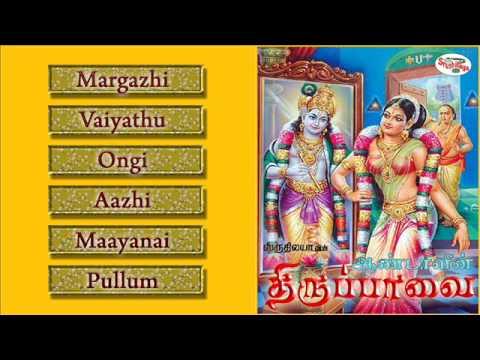 Andal's Thiruppavai Music Juke Box Vol.1