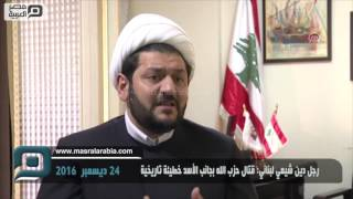 مصر العربية | رجل دين شيعي لبناني: قتال حزب الله بجانب الأسد خطيئة تاريخية