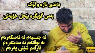 Aram Shaida 2019 ( Na Jnsiam Na Taskaram ) Danishtny Shahohy Hamid Hawramy