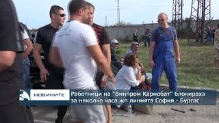 """Работници от """"Винпром Карнобат"""" блокираха жп линията София-Бургас"""