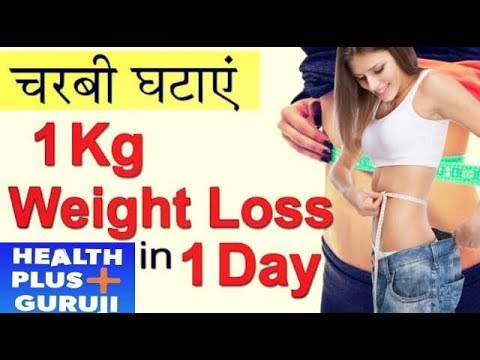 1 Kg वज़न घटाएं in 1 Day | Easy Weight Loss Home Remedies in Hindi | Lose Weight Fast