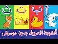 أنشودة الحروف - الف ارنب يجري يلعب بدون موسيقى-  Arabic Alphabet song no music
