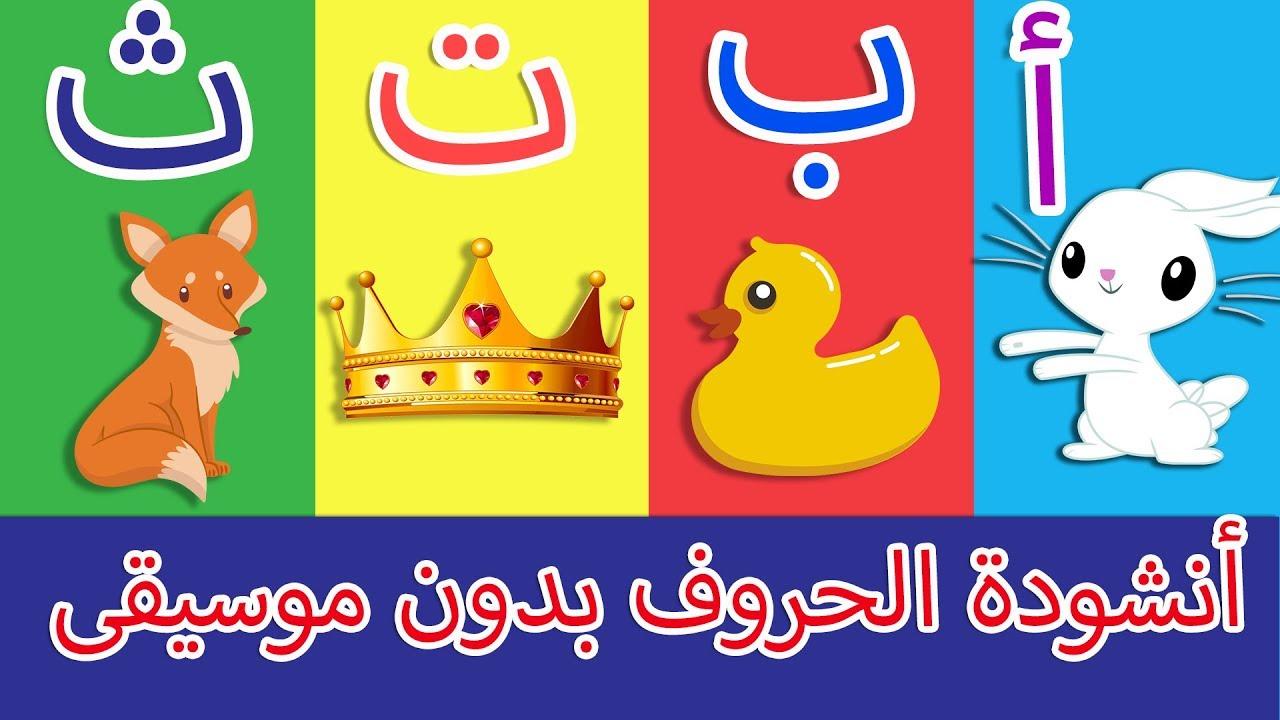 أنشودة الحروف الف ارنب يجري يلعب بدون موسيقى Arabic Alphabet Song No Music Youtube