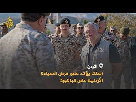 ????  ما الرسالة؟.. ملك الأردن يزور الأراضي المستعادة من إسرائيل  - نشر قبل 5 ساعة
