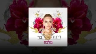 רינת בר - מלכה (האלבום הרשמי) TETA