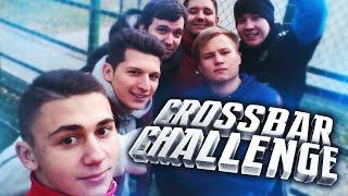 CROSSBAR CHALLENGE | КРОССБАР ЧЕЛЛЕНДЖ | STAVR, GOODMAX, GERMAN EL-CLASSICO И ДРУГИЕ