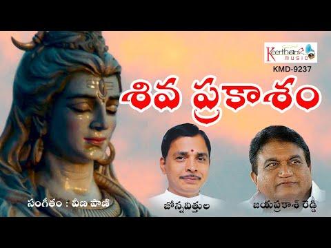 Shiva Prakasham || Juke Box || Sung By Jayaprakash Reddy ( j.p)