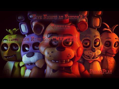Игра : Five Nights at Freddys 2 Челендж Все ночи за одну игру без смертей! ) Часть 2