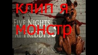 Клип 5 ночей с Фредди ''Я МОНСТЕР''  # 1