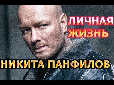 Никита Панфилов - биография, личная жизнь, жена, дети. Актер сериала Победители