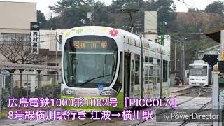 【全区間走行音 東洋IGBT】広島電鉄1000形1002号『PICCOLA』8号線横川駅行き 江波→横川駅
