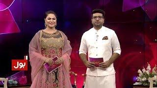Eid Show with Stars 24th August 2018 | Eid ul Azha | BOL News