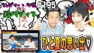 吉本ピン芸人 ランディー・ヲ様の【粋ペディア】(16/6/12) お店探しも!!...