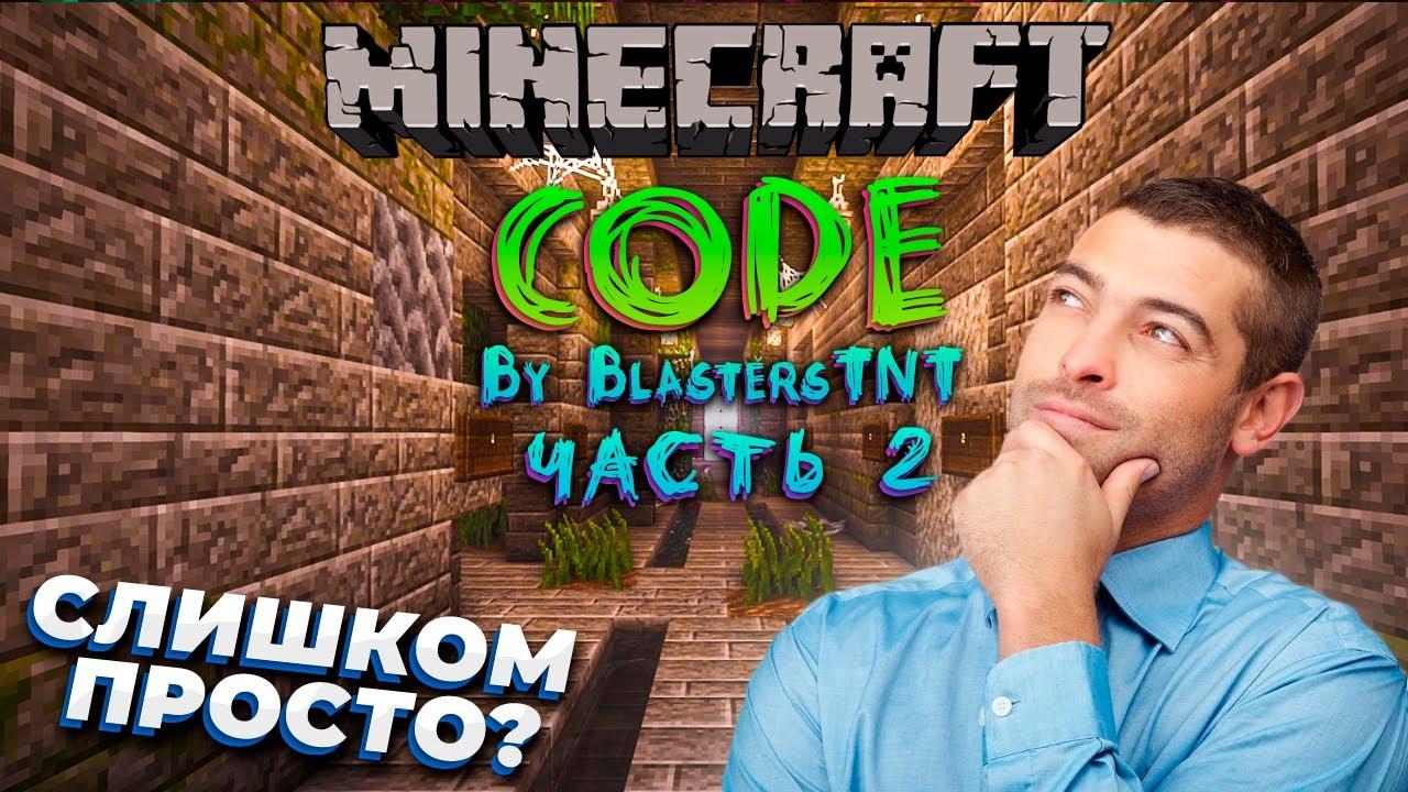 СЛИШКОМ ПРОСТО... почти (Minecraft)